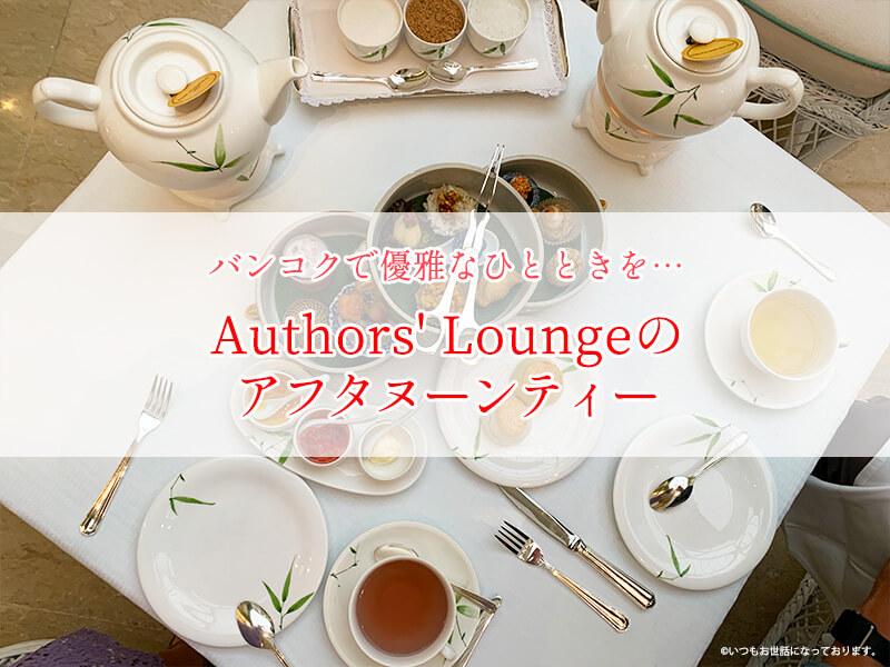 Authors' Lounge