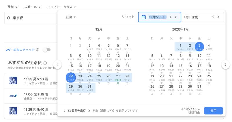 google flight