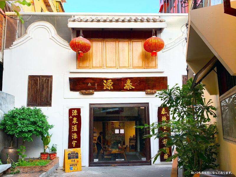 Taiguan cafe