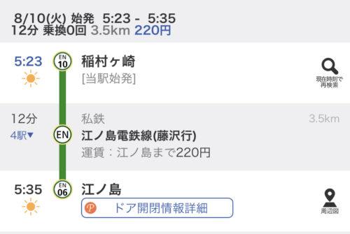 稲村ヶ崎〜江ノ島始発